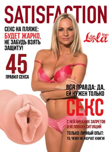 "Мастурбатор ""Satisfaction Magazine №45"""
